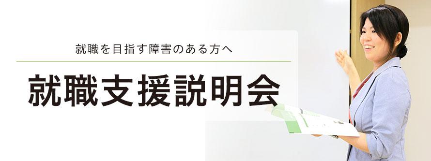 【LITALICOワークス 岡山主催】就職支援説明会のご案内(11月開催)
