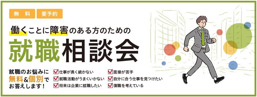【LITALICOワークス北九州主催】就職相談会