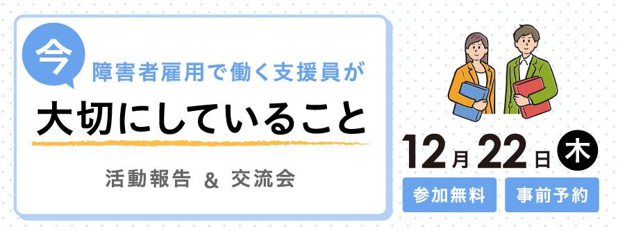 【LITALICOワークス 蒲田主催】活動報告&交流会(12月開催)