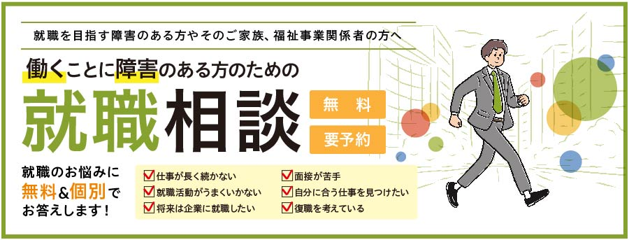 【LITALICOワークス 神戸主催】就職相談会(5月・6月開催)