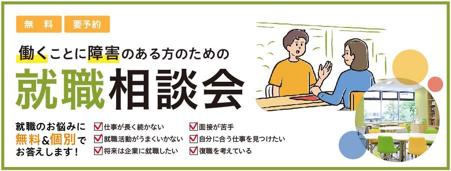 【LITALICOワークス 広島横川主催】就職相談会