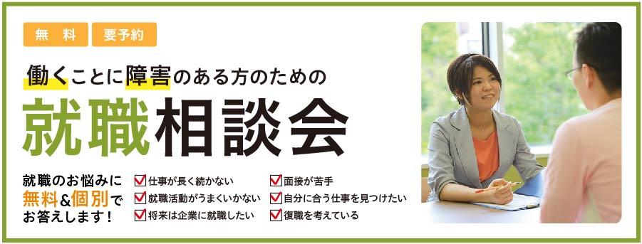 【LITALICOワークス 西船橋主催】就職相談会(12月・1月開催)
