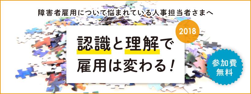【企業向けセミナ ー】認識と理解で雇用は変わる!