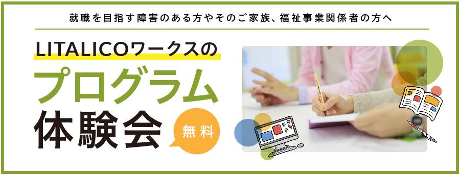 【名古屋エリア主催】プログラム体験会のご案内(3月・4月開催)