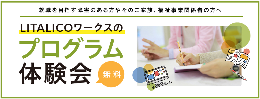 【LITALICOワークス 静岡第2主催】プログラム体験会のご案内