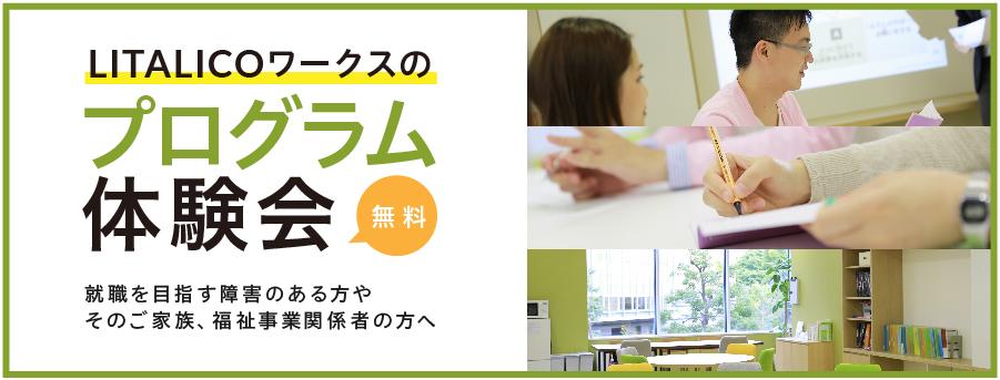 【LITALICOワークス 大阪梅田主催】プログラム体験会のご案内