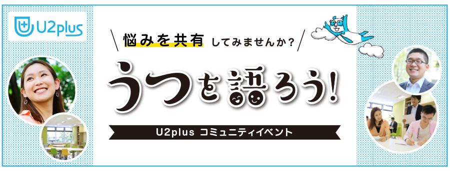 「うつ」を語ろう(5月20日西船橋開催)