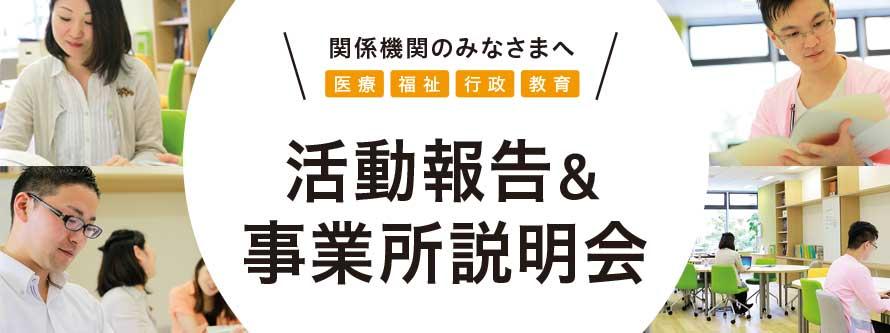 【LITALICOワークス海老名主催】活動報告&事業所説明会
