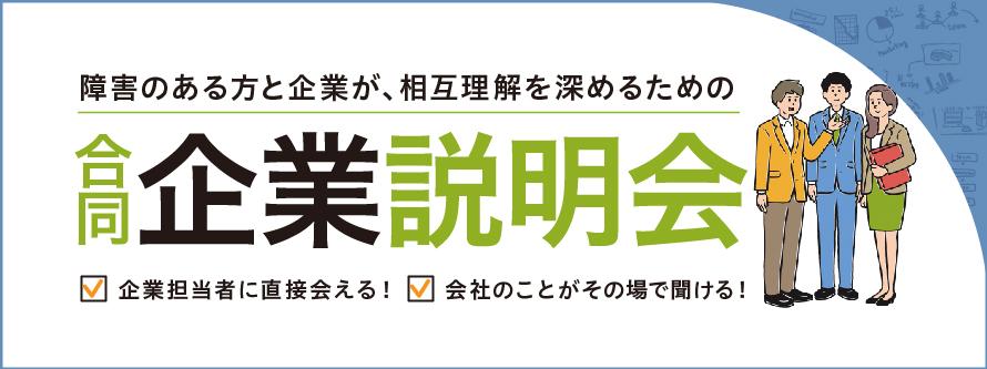 障害者合同企業説明会(8月25日札幌開催)