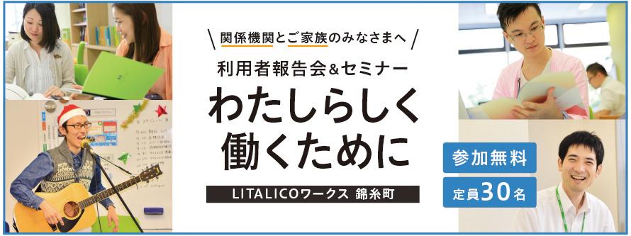 【LITALICOワークス 錦糸町】利用者報告会&セミナー「わたしらしく働くために」