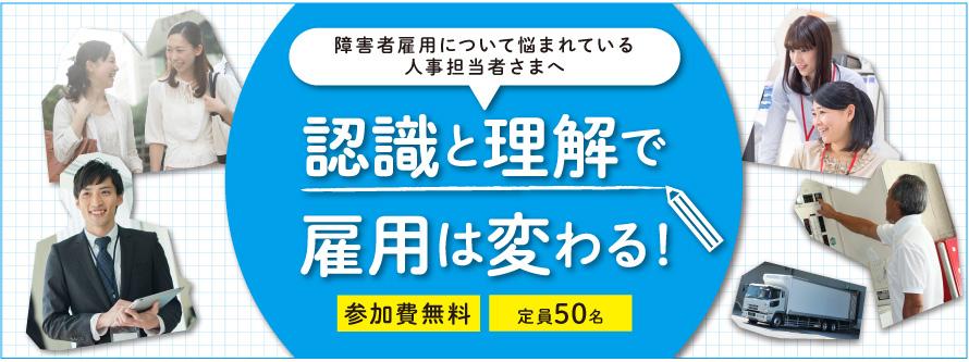 【柏開催/企業向けセミナ ー】認識と理解で雇用は変わる!