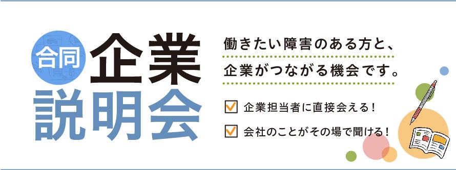 障害者合同企業説明会(1月19日札幌開催)