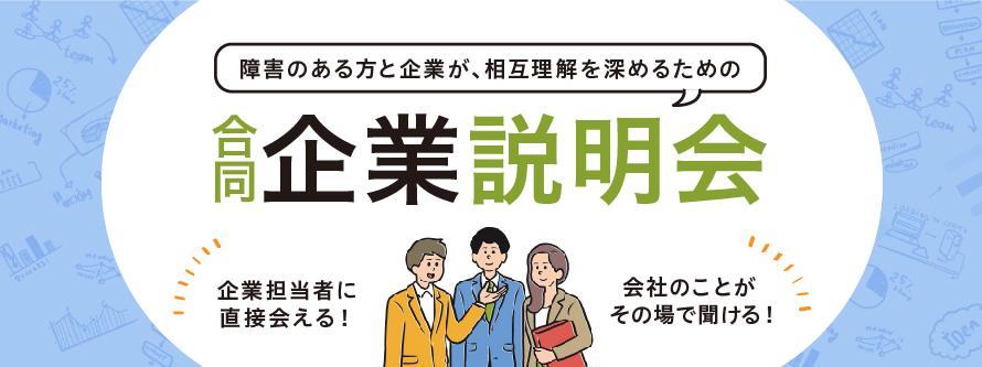 合同企業説明会(3月13日千葉開催)