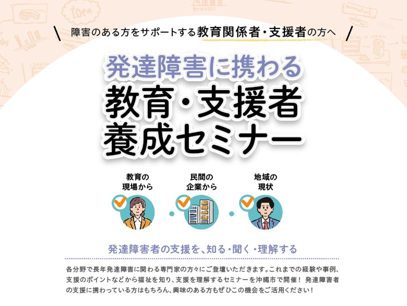 発達障害に携わる教育・支援者育成セミナー(8月5日沖縄開催)
