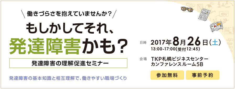 【札幌開催】発達障害の理解促進セミナー「もしかしてそれ、発達障害かも?」