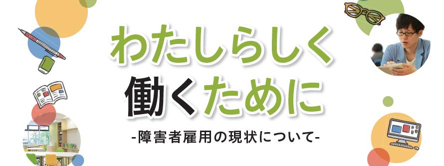 障害者雇用セミナー「わたしらしく働くために」(10月6日 仙台開催)