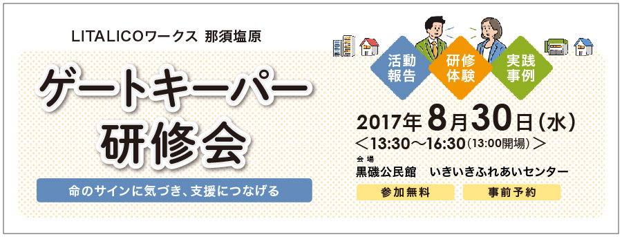 ゲートキーパー研修会(8月30日那須塩原開催)