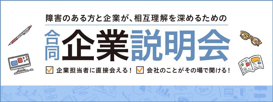 【横浜エリア】合同企業説明会(7月26日開催)