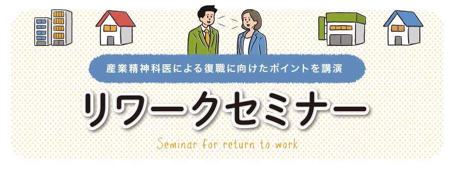 【企業様向け】リワークセミナー(10月24日大阪開催)