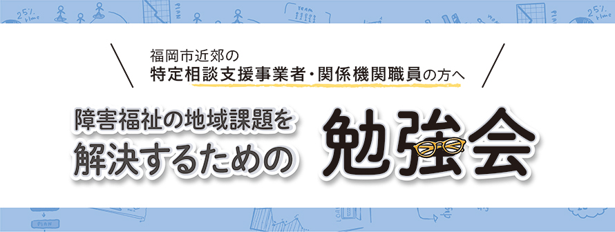 障害福祉の地域課題を解決するための勉強会(10月20日福岡開催)