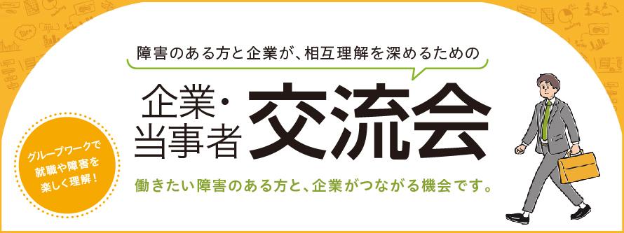 企業・当事者 交流会(11月27日那須塩原開催)