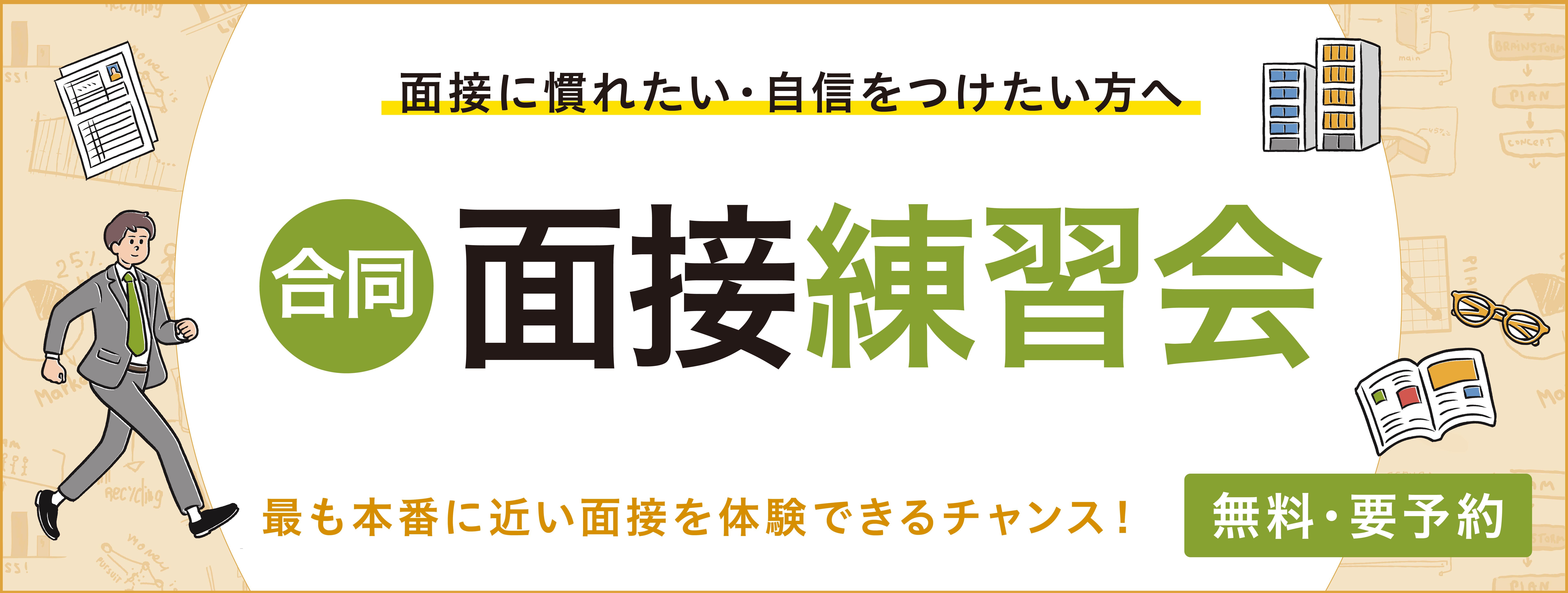 合同面接練習会(12月1日北九州開催)