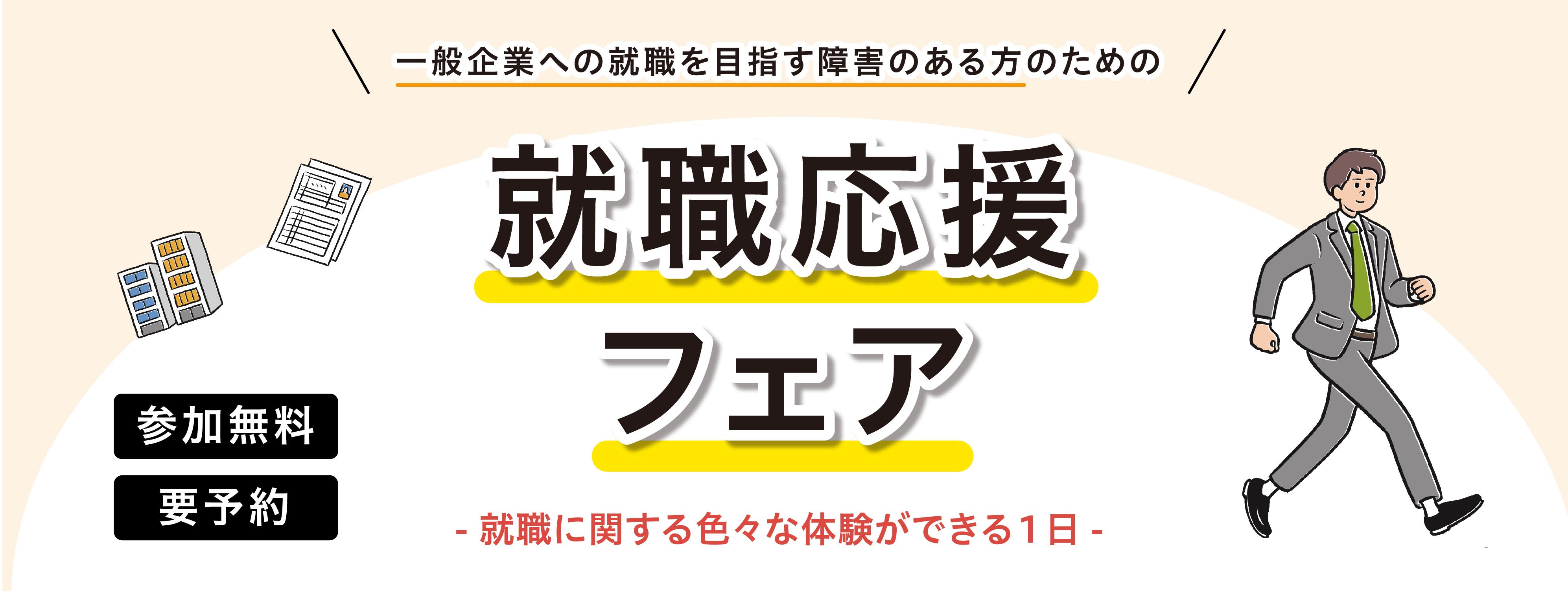 【LITALICOワークス 那須塩原主催】就職応援フェア(3月開催)