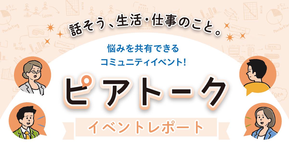 【イベントレポート】コミュニティイベント「ピアトーク(那須塩原)」