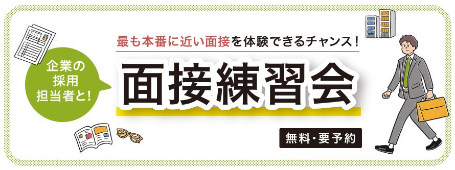 面接練習会(8月3日仙台開催)