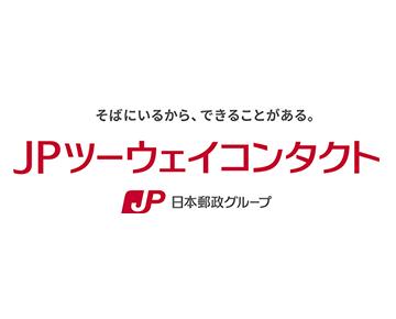 JPツーウェイコンタクト株式会社(福岡コンタクトセンター)