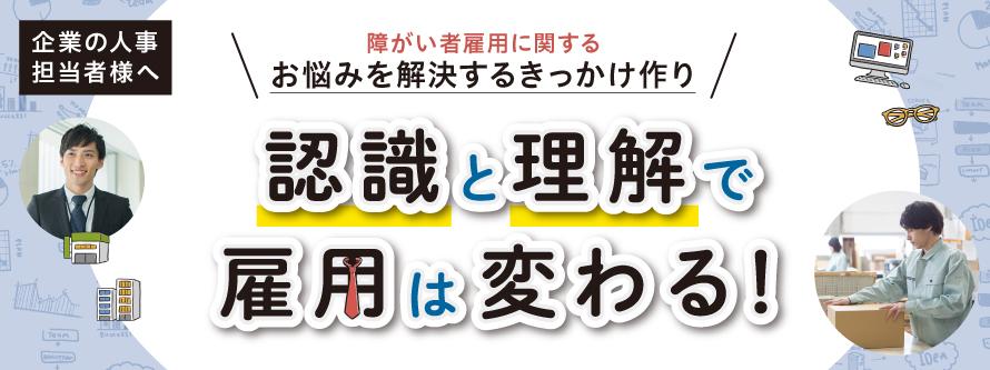 【企業向けセミナー】認識と理解で雇用は変わる(9月21日北九州開催)