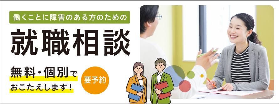 【新橋・秋葉原開催】就職相談会