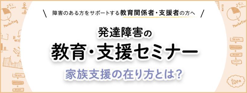 発達障害の教育・支援セミナー(12月8日宮崎開催)