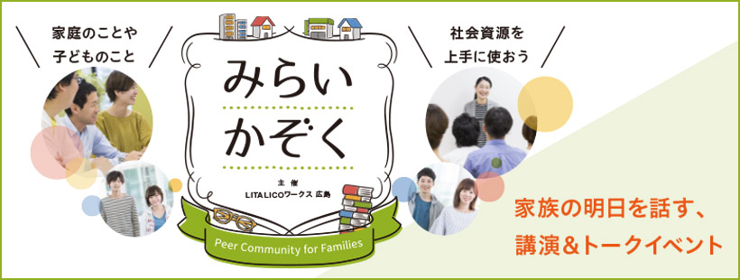 家族の明日を話す、講演&トークイベント「みらいかぞく」(12月15日開催)