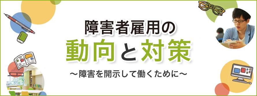 【LITALICOワークス 大宮主催】障害者雇用の動向と対策