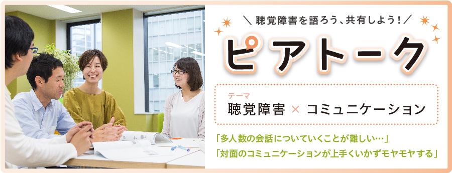【仙台開催】聴覚障害を語ろう、共有しよう!コミュニティイベント「ピアトーク」