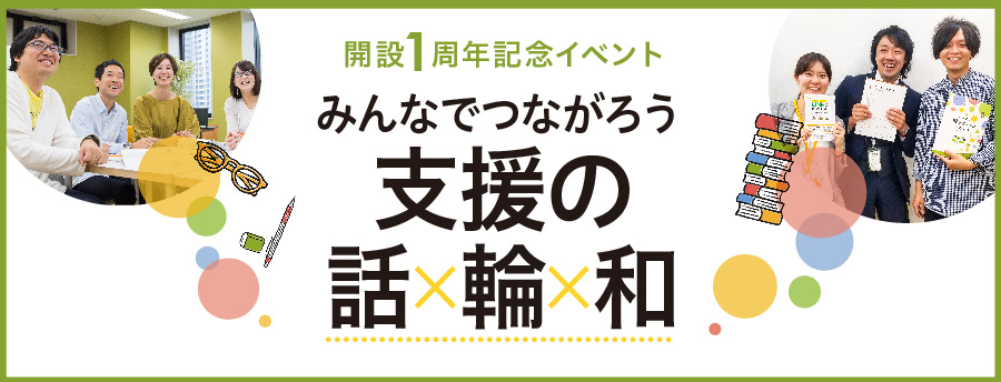 【LITALICOワークス大阪梅田西開設1周年記念】みんなでつながろう!支援の話×輪×和