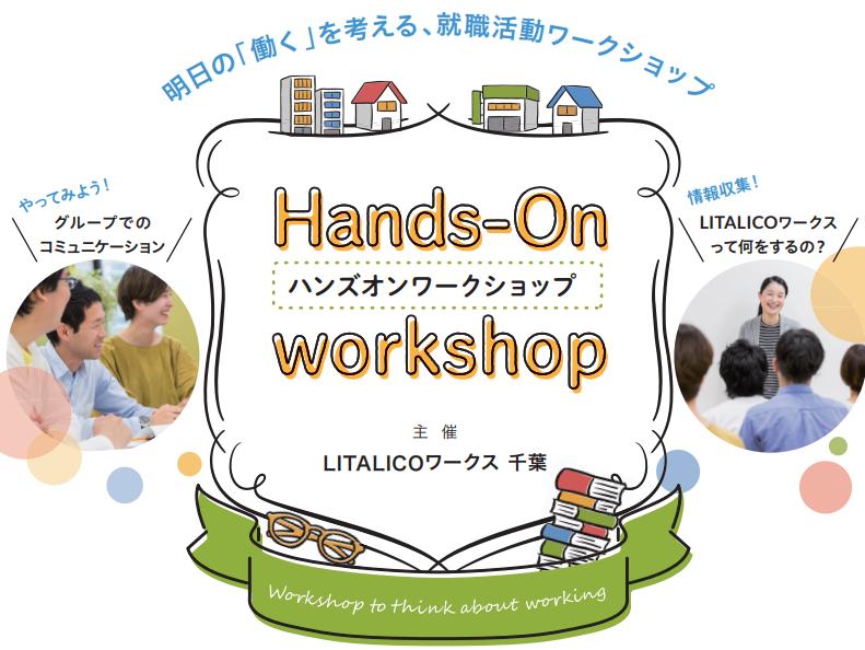 【千葉開催】Hands-On workshop(ハンズオンワークショップ)