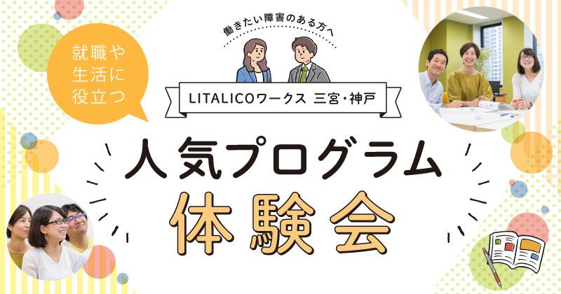 【三宮・神戸開催】人気プログラム体験会~自己理解プログラム~