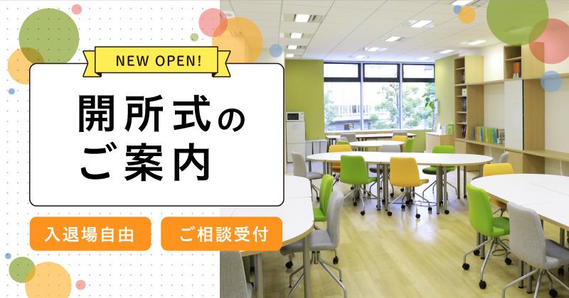 【千葉中央公園】内覧会&開所式のお知らせ(7月17日開催)