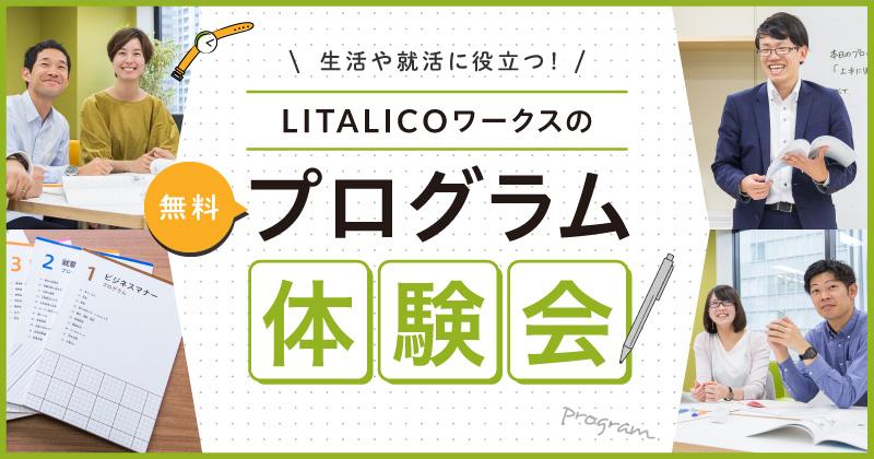 【名古屋栄開催】 プログラム体験会(無料)