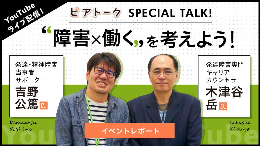 """【イベントレポート】""""障害×働く"""" を考えよう! ~ピアトーク SPECIAL TALK!~"""