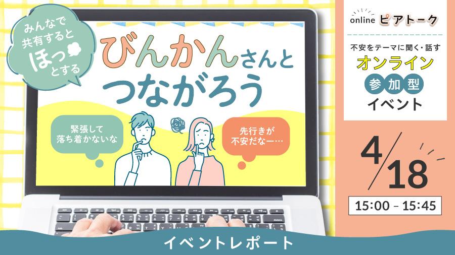 【イベントレポート】「びんかんさんとつながろう」オンラインピアトーク