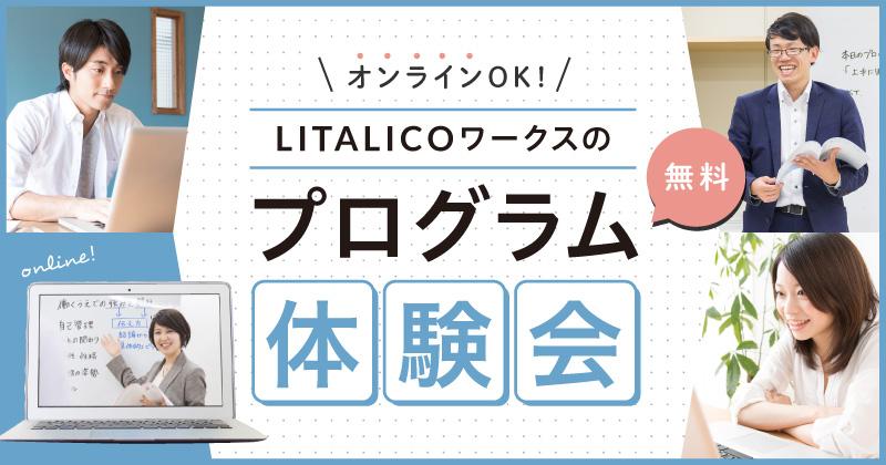 【自宅で体験】LITALICOワークスのオンラインプログラム体験会(無料)