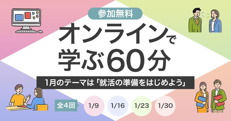 【1月】【働く×障害】オンラインで学ぶ60分 ~就活の準備をはじめよう~
