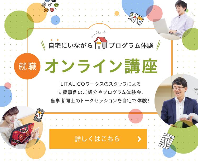 スライダー②オンライン講座