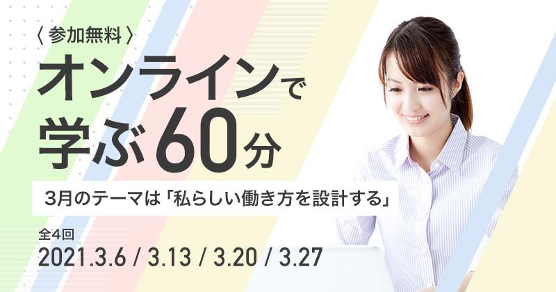 【3月】【働く×障害】オンラインで学ぶ60分~私らしい働き方を設計する~