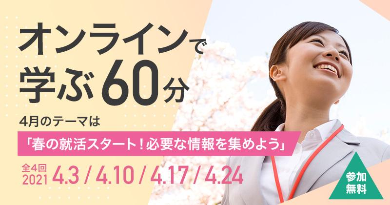【4月】【働く×障害】オンラインで学ぶ60分~春の就活スタート!必要な情報を集めよう~