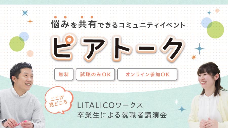 【小倉開催】コミュニティイベント「ピアトーク」