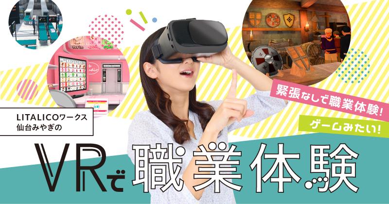 【仙台みやぎの開催】VRで職業体験(無料)